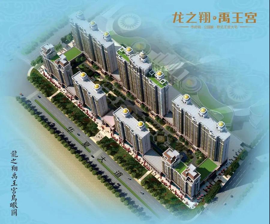 禹州2021年上半年最新房价汇总