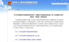 禹州有两所全国青少年校园足球特色学校