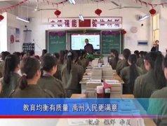 禹州教育迎来大发展!投资12.5亿干了这些事!