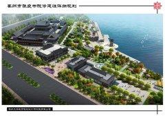 禹州市张良书院修规批前公示