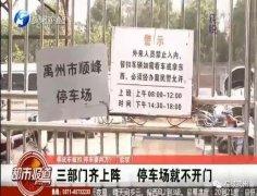 """禹州市顺峰停车场""""真牛""""!公安、法院、市场监管局齐上阵就是不开门"""