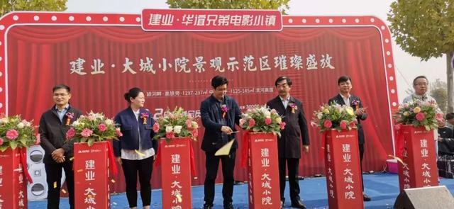 11月2日禹州建业大城小院美好生活节暨景观示范区盛大开放