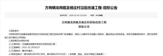拟投资1128万!禹州近期一大波民生工程招标!涉及城区及多乡镇!