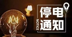 停电通知!明天起,禹州乡镇大面积停电,快看看有你家吗?