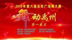 禹州市第六届全民广场舞大赛第一赛区投票开始啦