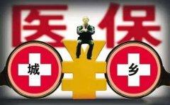 禹州2020年城乡居民医疗保险196个自助服务网点 有没有你们村?