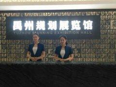 禹州规划展览馆于11月12日起将延长开放参观时间2个小时