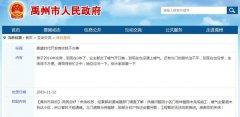 网曝禹州一小区收取暖气开口费3年后仍未通暖到底是啥情况?