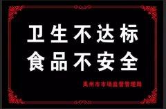 """不知道这是第几批了!禹州4家餐饮店被挂""""黑牌""""!看好地址"""