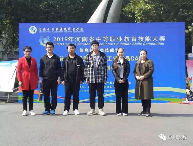 金秋十月,硕果累累,禹州中专2019年省级大赛成绩喜人