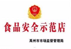 禹州3家餐饮店因提升整改好被授食品安全示范店红牌