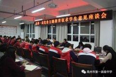 """禹州市第一高级中学""""不忘初心、牢记使命""""主题教育征求意见学生座谈会"""