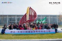 11月16日禹州建业大城小院MIST花满地温情邻里会圆满举行!
