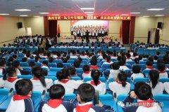 """11月13日至14日禹州第一私立中学举行唱响""""四支歌""""大合唱比赛"""
