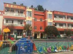禹州市春蕾学校春蕾幼儿园2020年春季招生开始啦!