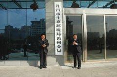 许昌市生态环境局禹州分局正式挂牌成立