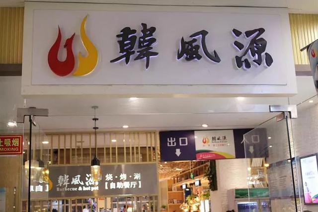 火爆!禹州嘉悦生活广场韩风源自助餐厅180多种菜品任你吃...