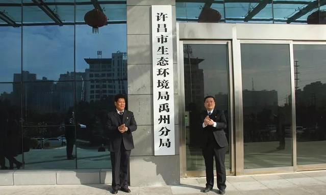 禹州又一新单位挂牌成立!局长、办公地点、职责是……