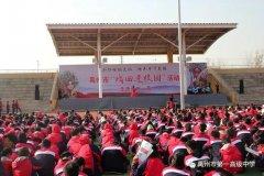 """禹州市第一高级中学邀请相关剧团来校开展""""戏曲进校园""""活动"""