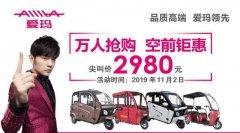 禹州爱玛二店11月30日万人团购会爱玛三轮车大型团购会