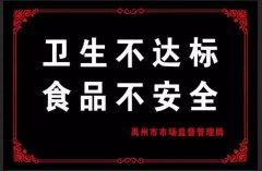 禹州又有四家餐饮店被挂黑牌!涉及滨河路、行政北路....