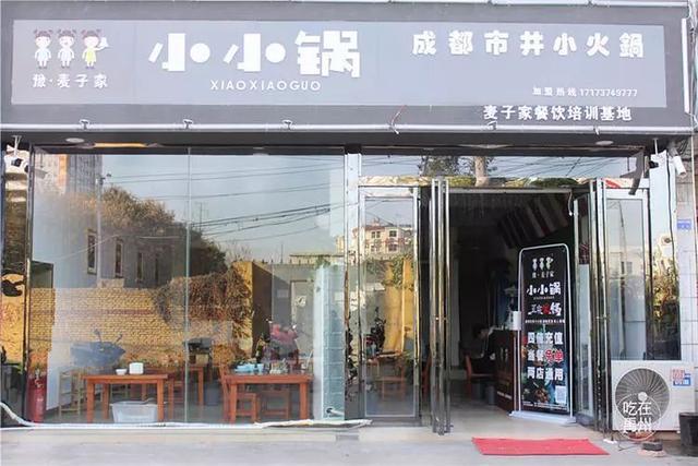禹州麦子家小小锅套餐69.9元抢购原价165元