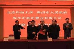 定了!北京科技大学将在禹州组建研究院!