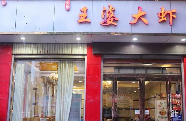 禹州府东路王婆大虾虾小锅套餐55元抢购原价90元