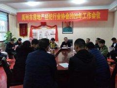 禹州2020年房地产经纪机构备案会议召开 42家房企符合