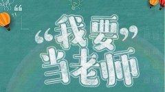 招79人!许昌市直学校2020年考核招聘教师公告!