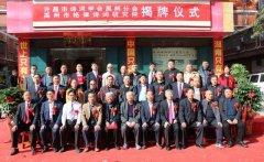 禹州市诗词学会揭牌仪式在柏山路拉开帷幕