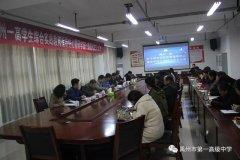 11月26日禹州一高学生综合实践教育指导中心成立