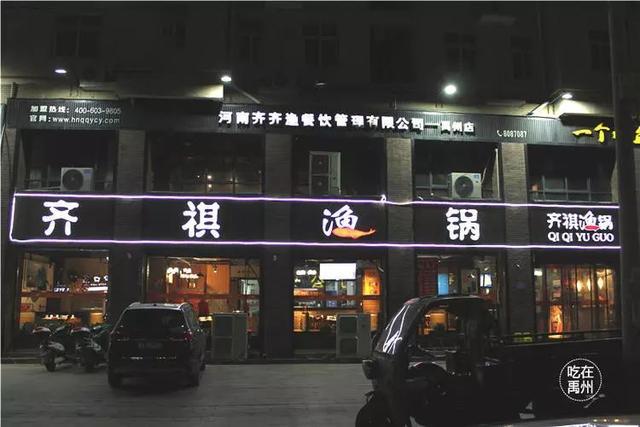 禹州齐祺鱼锅 36.8元抢购原价128元齐祺鱼锅套餐