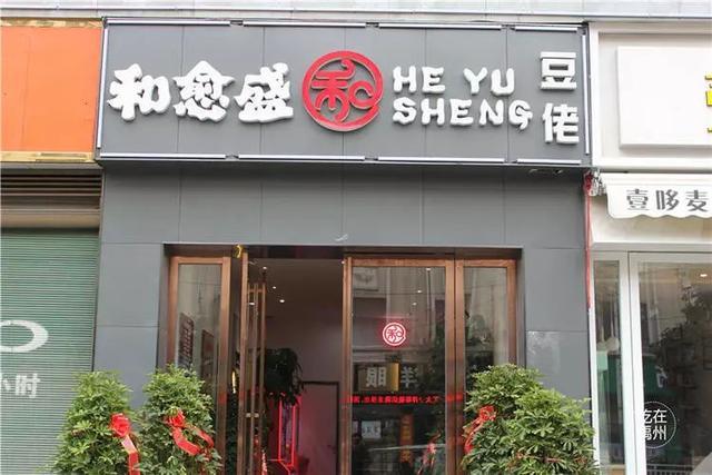 禹州和愈盛豆捞 79元抢购原价156元和愈盛火锅套餐!
