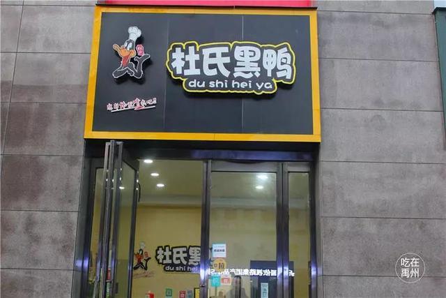禹州新一峰杜氏黑鸭 15.9元抢购原价29.5元杜氏黑鸭套餐!