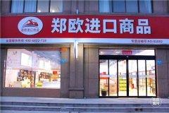 29.9元抢购原价50元禹州郑欧进口商品储值卡套餐
