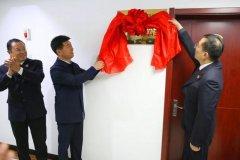 """禹州公安局迎来""""新成员""""我院派驻公安局检察官办公室揭牌仪式"""