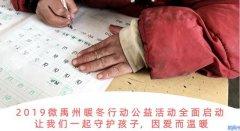 让我们一起守护禹州鸠山镇山区的孩子们 这个寒冬因爱而温暖!