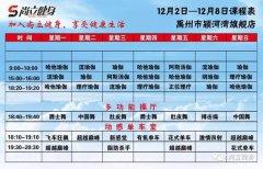 禹州尚立健身12月2日-12月8日课程表 记得保存哟!!