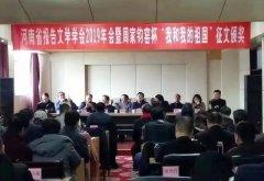 河南省报告文学学会2019年会在神垕古镇隆重举行