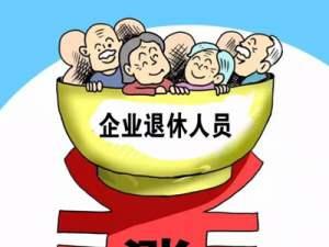2019年11月禹州市企业退休人员名单公示