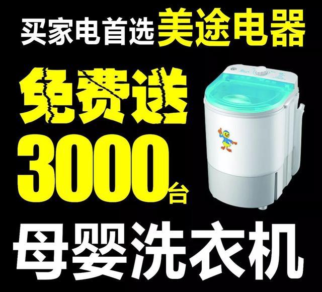 美的集团特联合禹州美途电器超级会员日 3000台母婴洗衣机免费送!