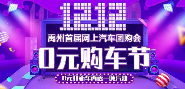 禹州首届汽车网上团购会禹州亿通双十二O元购汽车!