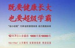 禹州锦绣华城12月7日入会盛启1000元低10000元