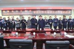 禹州市签约智能化停车系统提升市民生活质量