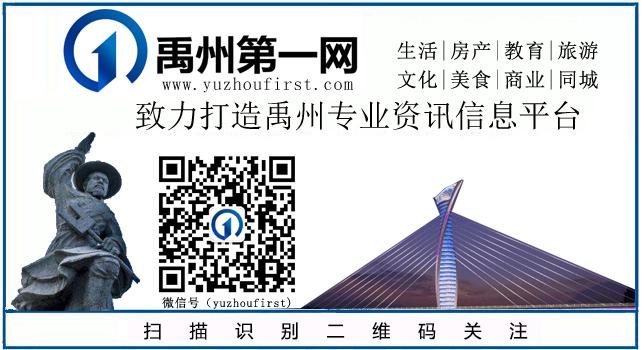 深思禹州高铁通了 禹州房价还能坚挺多久?