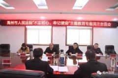 """禹州市人民法院""""不忘初心、牢记使命""""主题教育专题民主生活会"""