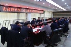 禹州市市长范晓东主持召开工业口和社会事业口重点项目会