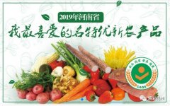 """河南省""""我最喜爱的名特优新农产品"""",岂能少了咱禹州?"""