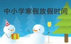 禹州2020年中小学寒假时间定了!快看看放几天